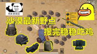 刺激战场:沙漠地图跳这里,三级套和M24 ,巨富开局