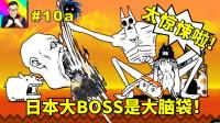 ★猫咪大战争★日本篇的大BOSS是个大脑袋!有超巨大在全都不怕!★10a