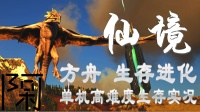 【方舟 生存进化】 仙境 单机高难度生存实况 76 别墅