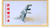 折纸王子镰刀龙1折纸恐龙大全详细视频教程