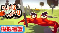 【XY小源】KNIFE 模拟螃蟹 一只有智慧的螃蟹
