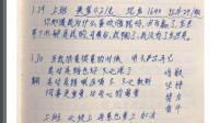 """""""励志""""小偷日记曝光,结果发现写满了""""励志语录"""""""