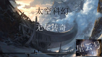 《无尽传奇(Endless Legend)》沃尔特的起源第三期