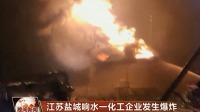 江苏盐城响水一化工企业发生爆炸 晚间新闻 20190321 高清版