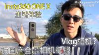 【Insta360 ONE X完整评测】能拍超好玩创意视角的vlog相机