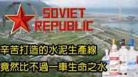 辛苦打造的水泥生产线! 竟然比不过生命之水!  Workers& Resources: Soviet Republic E02