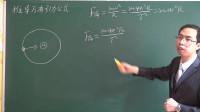 2、高中物理必修二天体运动:推导万有引力公式