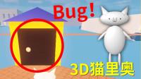 我发现了猫里奥3D版的超级大BUG!小宝趣玩