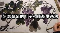 写意葡萄的叶子和藤基本画法-小石国画