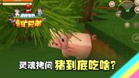 迷你世界挖矿兄弟67:灵魂拷问 猪到底吃啥?
