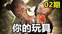 KO酷《你的玩具》02期:神秘洞穴 剧情流程攻略解说 PS4冒险解密游戏