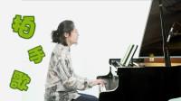 新爱琴流行钢琴公益课 第二季:第28课《拍手歌》讲解