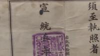 八旬老人保存爷爷宣统年间毕业证 距今108年