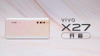 vivo X27开箱上手 真全面屏是否是你的菜?
