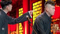 欢乐喜剧人:烧饼挑拨离间,引得张云雷、杨九郎矛盾激化要散伙?