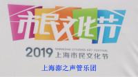 2019上海市民文化节--上海澎之声管乐团演出视频