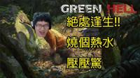 绝处逢生! 来烧个水喝! 发现晒肉架!  Green Hell E04