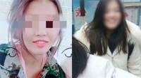 除夕夜离家失联 19岁女大学生遗体被找到