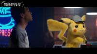 神奇宝贝:大侦探皮卡丘官方预告片,这个皮卡丘是真的?好萌好可爱