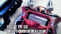 【玩家角度】平平淡淡的国代捷德奥特曼升华器 变身器