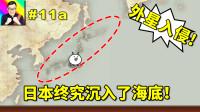 ★猫咪大战争★未来日本真的会沉入海底!外星人入侵占领了地球!★11a