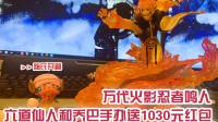 嗨氏开箱:万代火影忍者鸣人六道仙人和乔巴手办送1030元红包