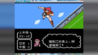 天使之翼2超级射手中文版视频 18.世界青年杯亚洲小组预选赛 日本VS中国  (1-1)