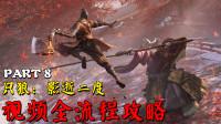 只狼:影逝二度丨P8仙峰寺、铠甲武士