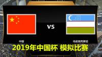 【实况足球】2019年中国杯模拟比赛,中国 VS 乌兹别克斯坦