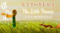 小王子风宿舍改造,还原你心中的童话世界!