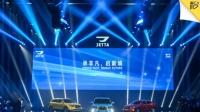 狼堡设计 成都制造 28年化茧成蝶 捷达独立品牌中国发布