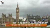 """""""脱欧""""导致金融服务业约万亿英镑资产撤离英国"""