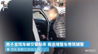 男子发现车被辅警贴条 竟追堵警车进行辱骂