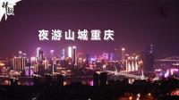 夜游山城重庆