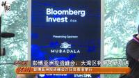 彭博亚洲投资峰会:大湾区将带来新机遇