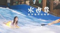 冬天都能玩的杭州室内水世界,肥狗闪闪在线玩水冲浪,外面冷里面热简直太爽了