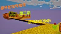 瞎子老八:Minecraft瞎子的空岛物语#3新岛屿太可怕了!怪物好多!说好的不难呢?
