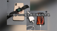 2019年iPhone再曝光新功能:无线共享充电+18W快充头加持