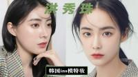 洪秀珠仿妆|韩国最新整容模版 Makeup Tutorial|Ruby幼熙