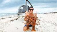 开直升机荒岛捕龙虾,海边直接生堆火烤着吃,这样的生活让人羡慕