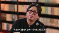 晓松奇谈:中国与西方的差别,高晓松现场揭秘,结果令人震撼!