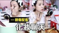 【GINA HELLO! 】晚餐日常#01 边吃辣面+燉飯化妝!能畫得好嗎?