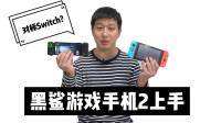 「吴阳出品」对标Switch?黑鲨手机2上手体验