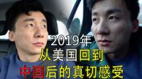 从美国回到中国后这次最真实的心里感受 2019年版