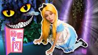 [嘿基尼秘密之门] 梦游仙境的爱丽丝 Alice Pretend Play - 上集