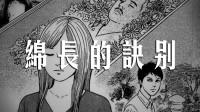 【刘哔】【伊藤润二系列】《绵长的诀别》
