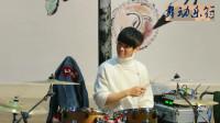 DJ版《拥抱你离去》遇上俏皮的架子鼓?小哥哥的花式鼓技令人折服