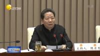 省十三届人大常委会召开第十九次党组(扩大)会议