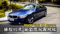 【中文GO车志】操控一流!2019试驾全新宝马BMW 530i M Sport