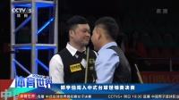 郑宇伯闯入中式台球锦标赛决赛